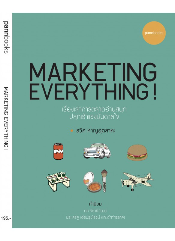 Marketing Everything (ขายดี)