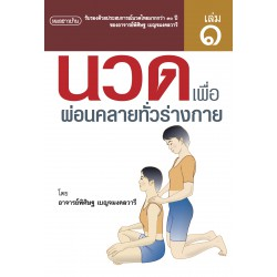 นวดไทยเพื่อสุขภาพ เล่ม 1 : นวดเพื่อผ่อนคลายทั่วร่างกาย