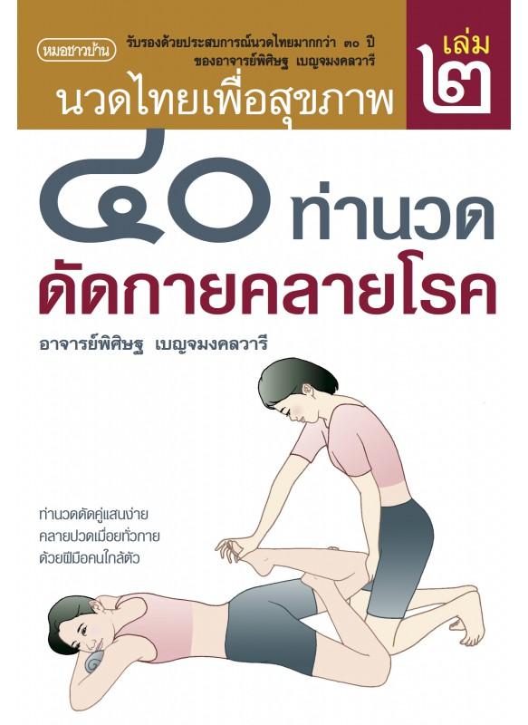 นวดไทยเพื่อสุขภาพ เล่ม 2 : 40 ท่านวดดัดกายคลายโรค