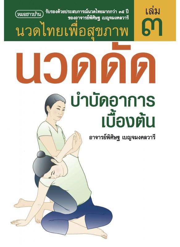 นวดไทยเพื่อสุขภาพ เล่ม 3 : นวดดัดบำบัดอาการเบื้องต้น