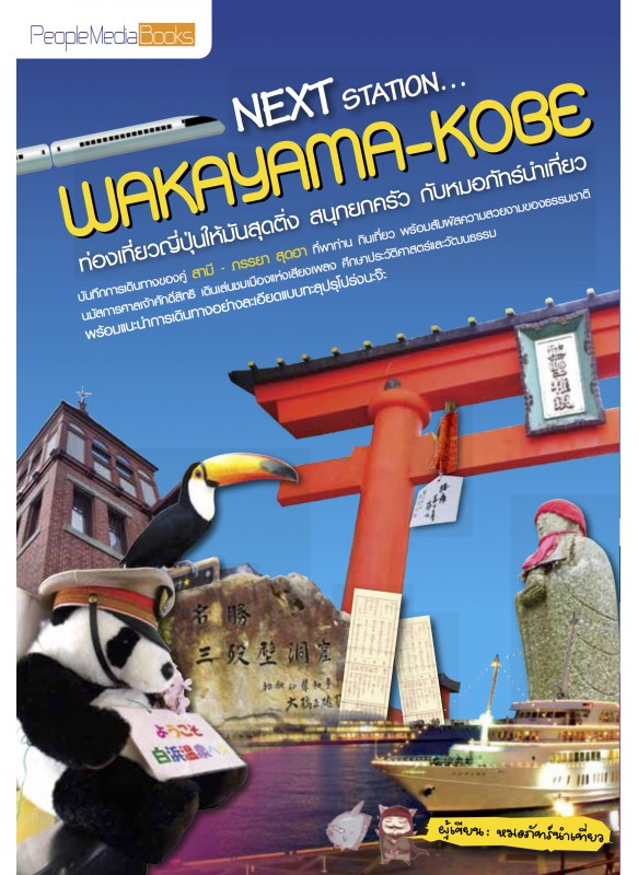 Next Station…Wakayama – Kobe
