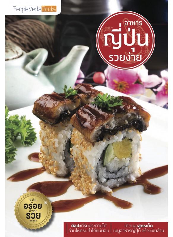 อาหารญี่ปุ่น รวยง่าย