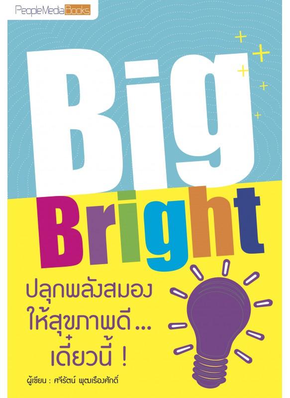 Big Bright ปลุกพลังสมองให้สุขภาพดี...เดี๋ยวนี้