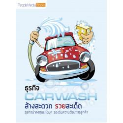 ธุรกิจ car wash ล้างสะดวก รวยสะเด็ด