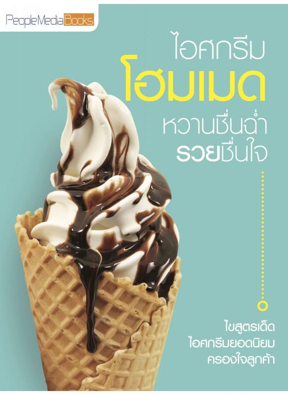 ไอศกรีมโฮมเมด