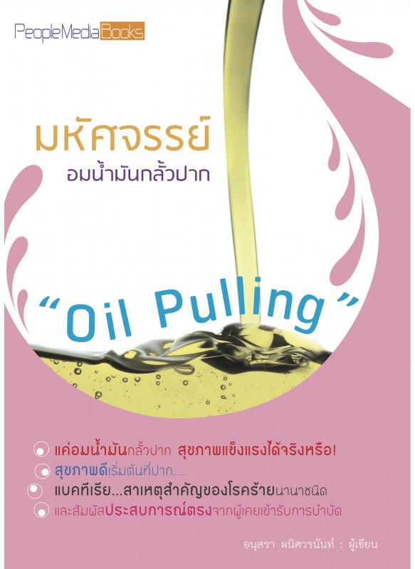 สารพัดโรคร้าย ป้องกันได้ด้วย Oil Pulling