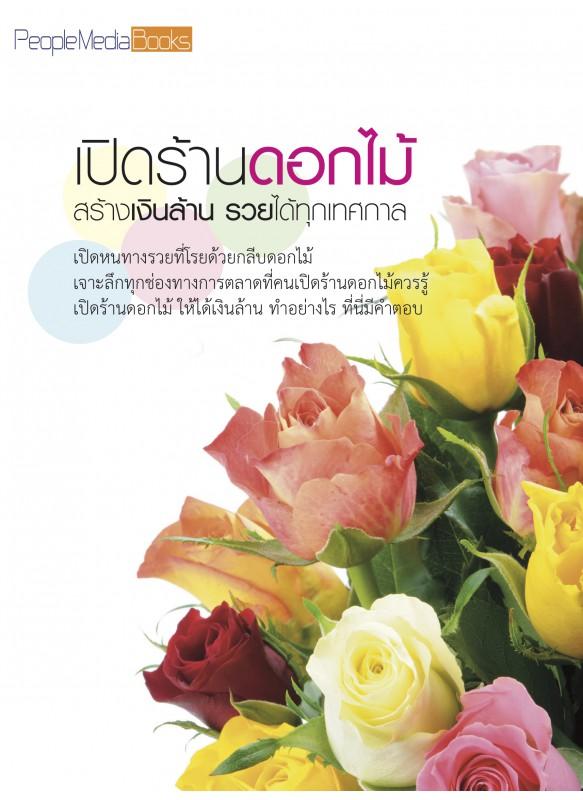 เปิดร้านดอกไม้ สร้างเงินล้าน รวยได้ทุกเทศกาล