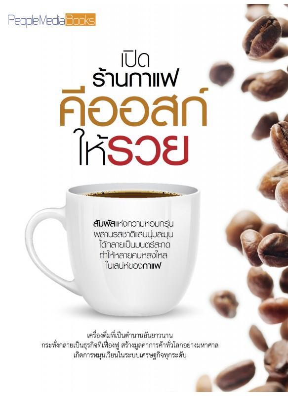 เปิดร้านกาแฟ คีออสก์ให้รวย
