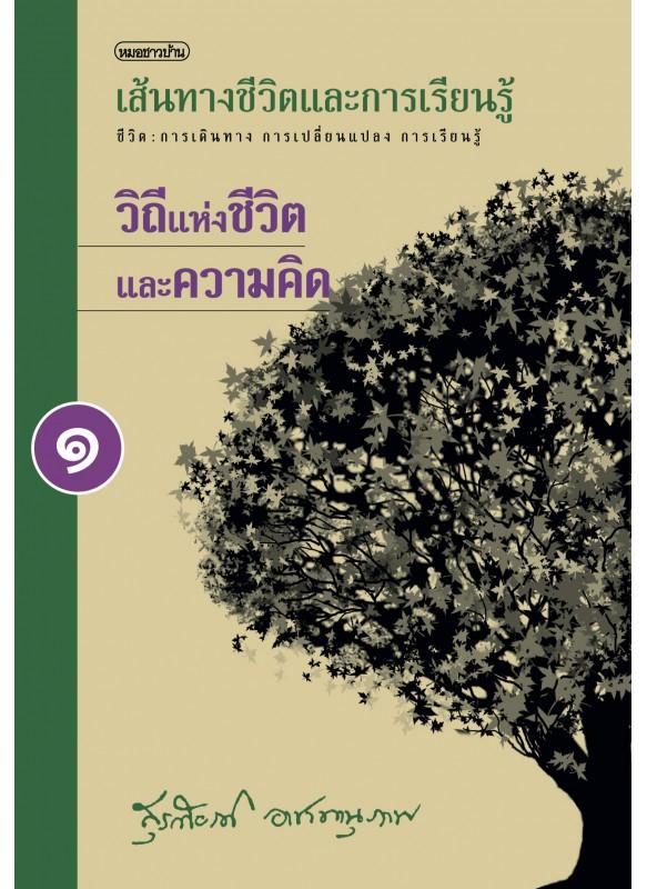 บนเส้นทางชีวิตและการเรียนรู้ เล่ม 1 วิถีแห่งชีวิตและความคิด