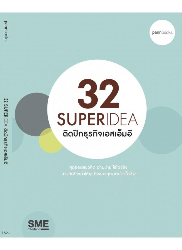 32 Super Idea ติดปีกธุรกิจเอสเอ็มอี