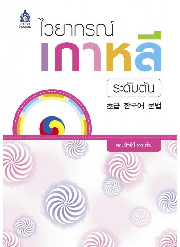 ไวยากรณ์เกาหลีระดับต้น
