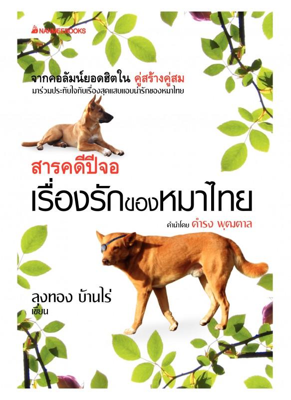 เรื่องรักของหมาไทย ที่ไร่ไซเบอร์
