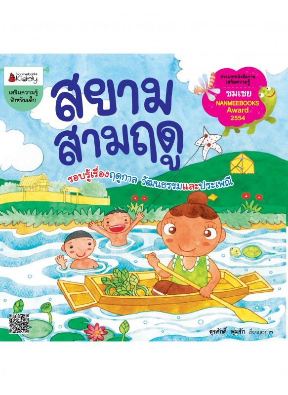 สยามสามฤดู วิถีไทยภูมิใจจัง