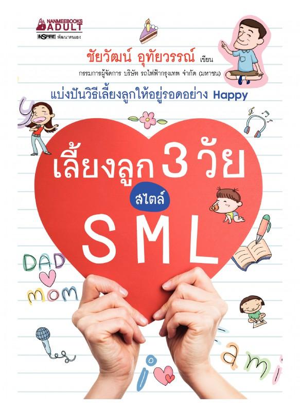 เลี้ยงลูกสามวัยสไตล์ SML