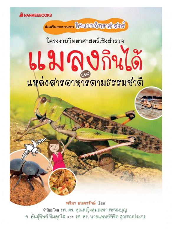 แมลงกินได้ และแหล่งสารอาหารตามธรรมชาติ