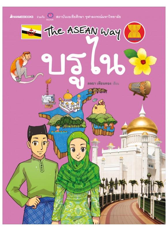 ชุด The Asean Way : บรูไน