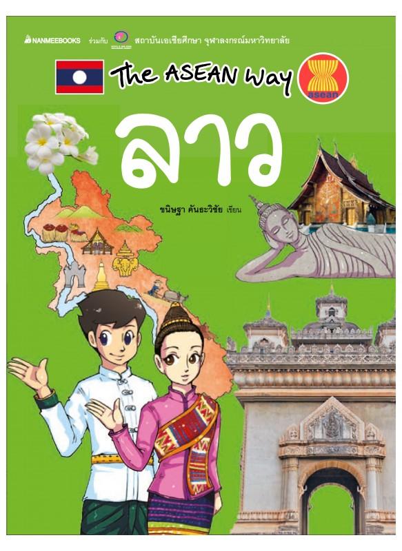 ชุด The Asean Way : ลาว