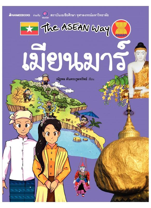 ชุด The Asean Way : เมียนมาร์