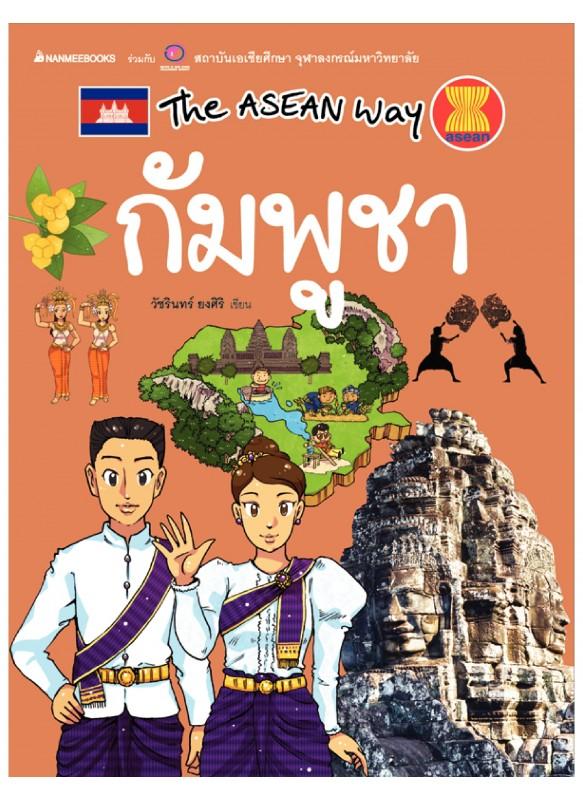 ชุด The Asean Way : กัมพูชา