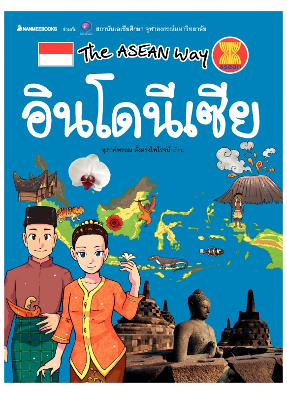 ชุด The Asean Way : อินโดนีเซีย