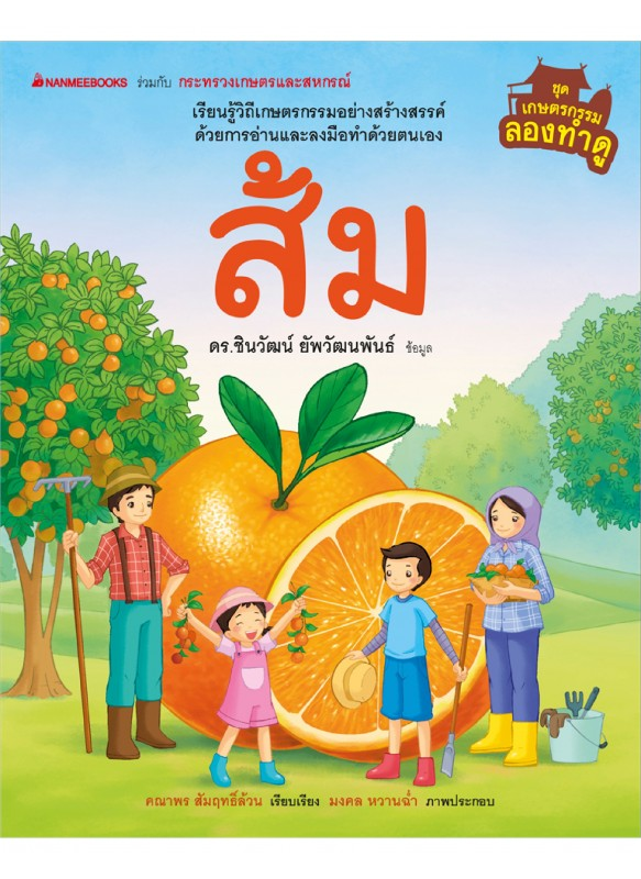 ชุด เกษตรกรรมลองทำดู: ส้ม