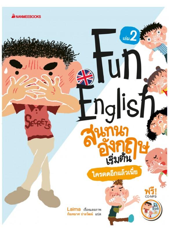 Fun English สนทนาอังกฤษเริ่มต้น เล่ม 2: ใครตดอีกแล้วเนี่ย