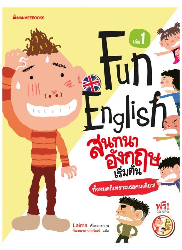 Fun English สนทนาอังกฤษเริ่มต้น เล่ม 1: ทั้งหมดก็เพราะเธอคนเดียว!