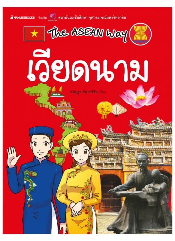 ชุด The Asean Way : เวียดนาม