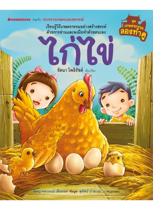 ชุด เกษตรกรรมลองทำดู: ไก่ไข่