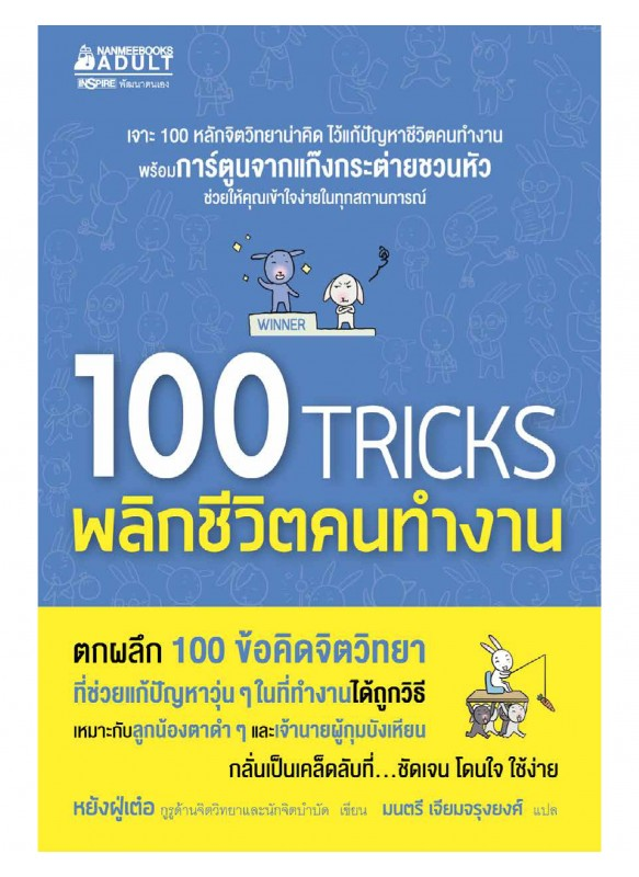 100 TRICKS พลิกชีวิตคนทำงาน