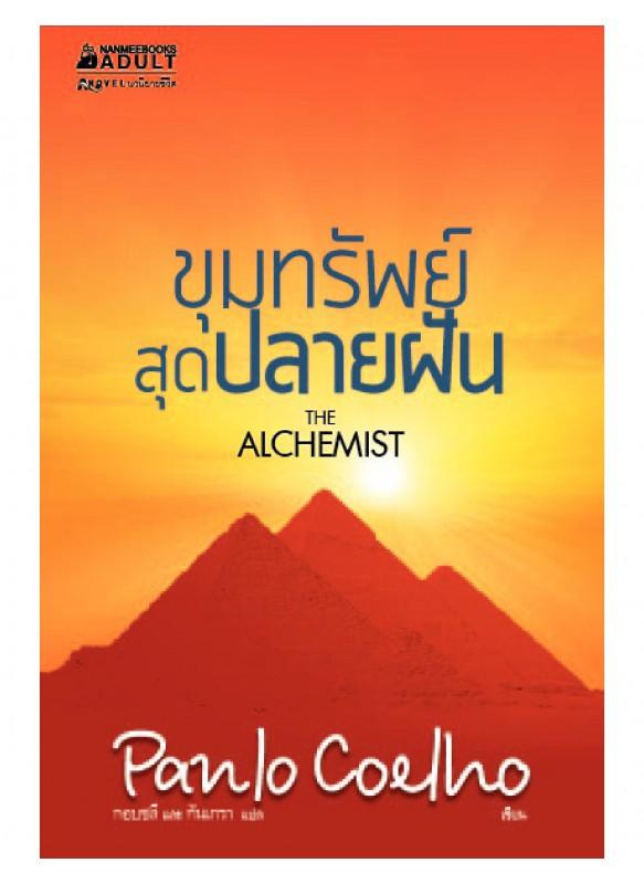 ขุมทรัพย์สุดปลายฝัน : The Alchemist