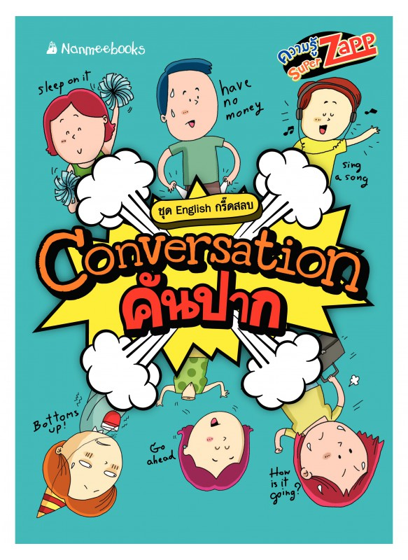 English กรี๊ดสลบ: Conversation คันปาก