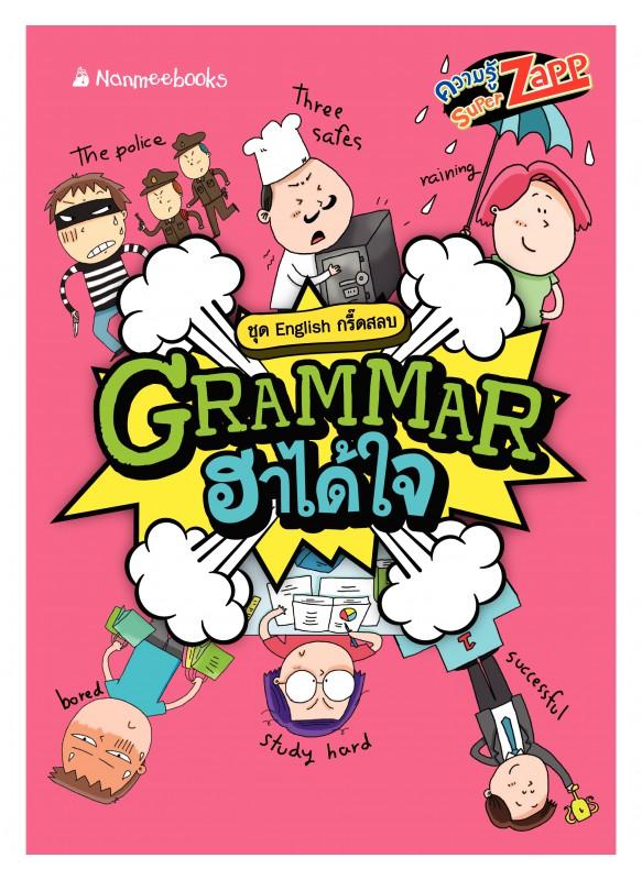 English กรี๊ดสลบ: Grammar ฮาได้ใจ
