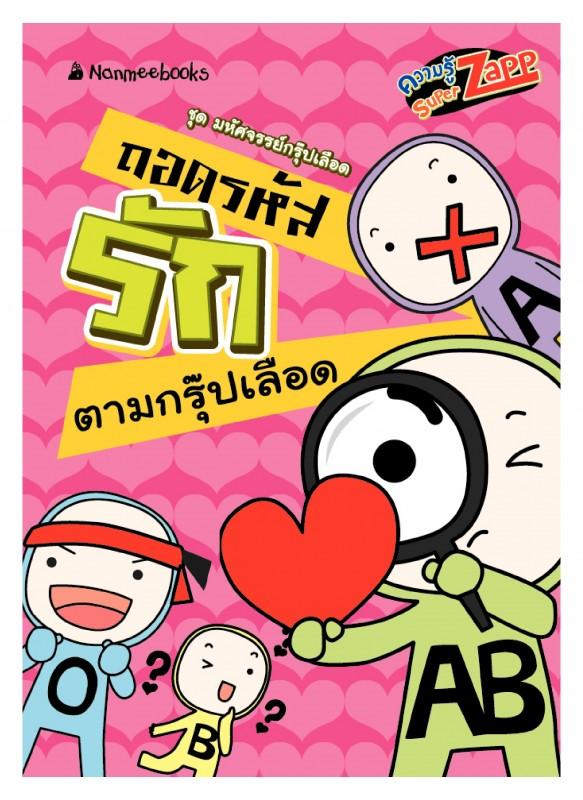 มหัศจรรย์กรุ๊ปเลือด:  ถอดรหัสรักตามกรุ๊ปเลือด