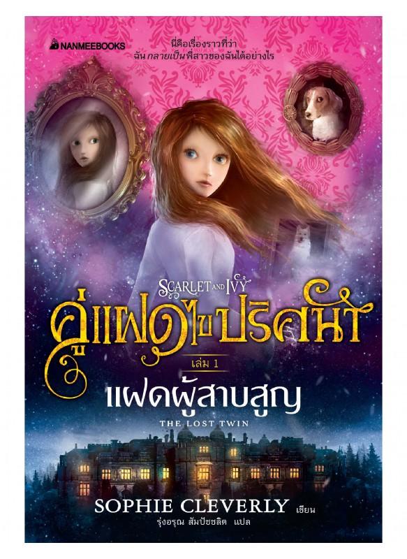 คู่แฝดไขปริศนา เล่ม 1 แฝดผู้สาบสูญ Scarlet and IVY : The Lost Twin