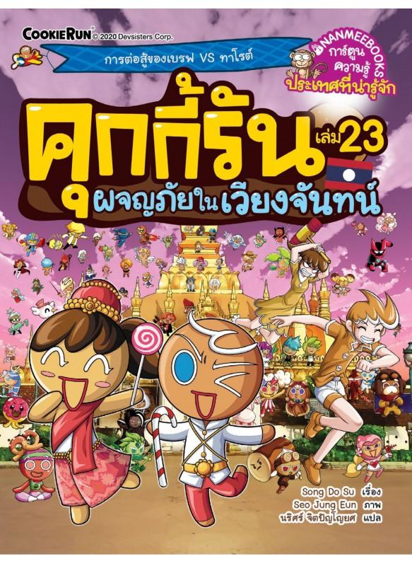 คุกกี้รัน เล่ม 23 ผจญภัยในเวียงจันทน์