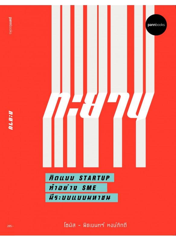 ทะยาน : คิดแบบ Startup ทำอย่าง SME มีระบบแบบมหาชน
