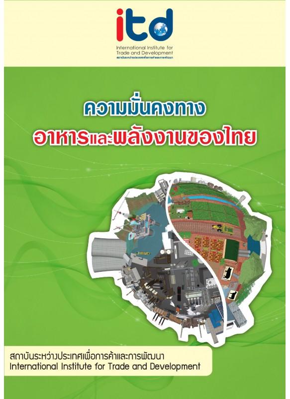 ความมั่นคงทางอาหารและพลังงานของไทย