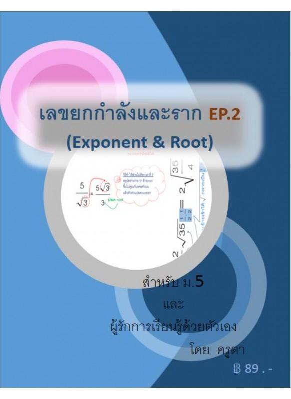 เลขยกกำลังและราก EP.2 (Exponent & Root)