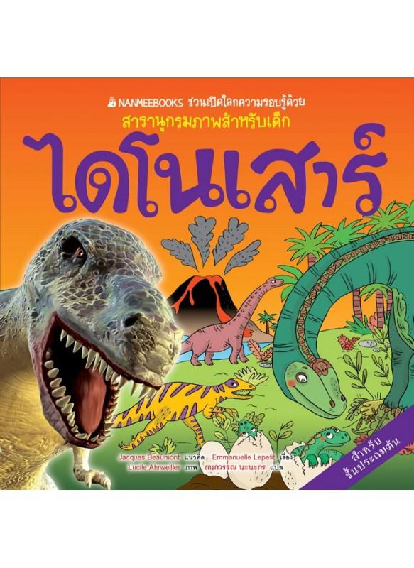 ไดโนเสาร์  ชวนเปิดโลกความรอบรู้ด้วยสารานุกรมภาพสำหรับเด็ก