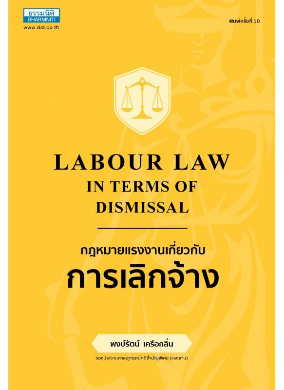 กฎหมายแรงการเกี่ยวกับการเลิกจ้าง (พิมพ์ครั้งที่ 10)