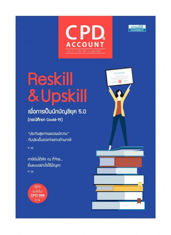 CPD&ACCOUNT June 2020 Vol.17 No.198