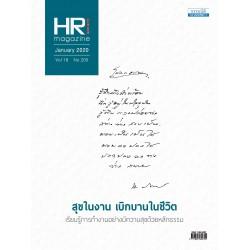 HR Magazine Society January 2020 Vol.18 No.205