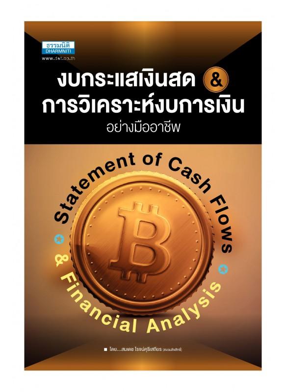 งบกระแสเงินสด มองเงินสดอย่างมืออาชีพ Statement of Cash Flows