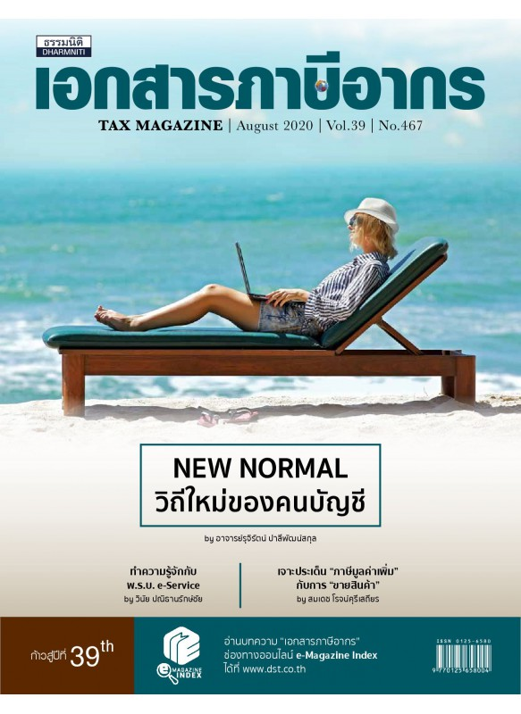 Tax Magazine August 2020 Vol.39 No.467