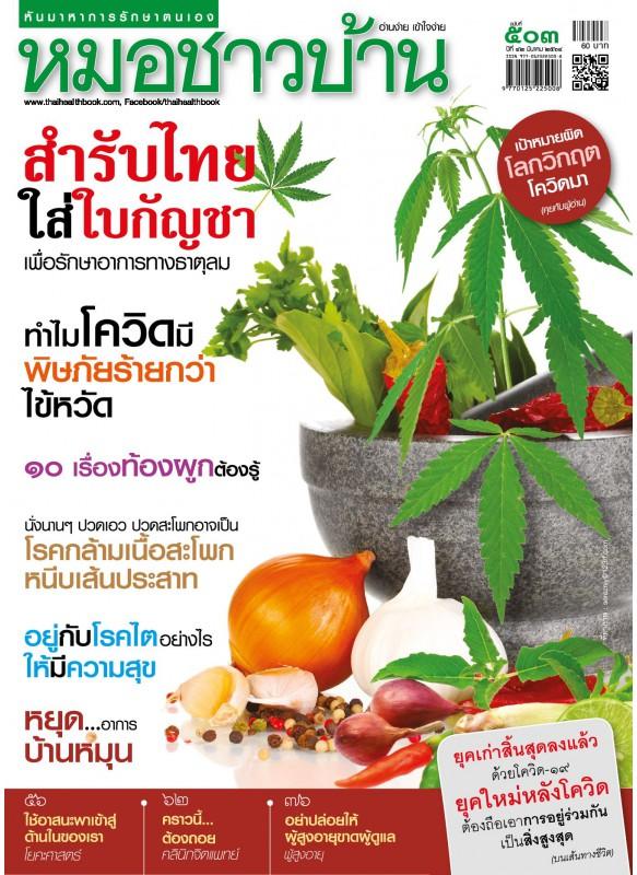 นิตยสารหมอชาวบ้าน ฉบับ 503