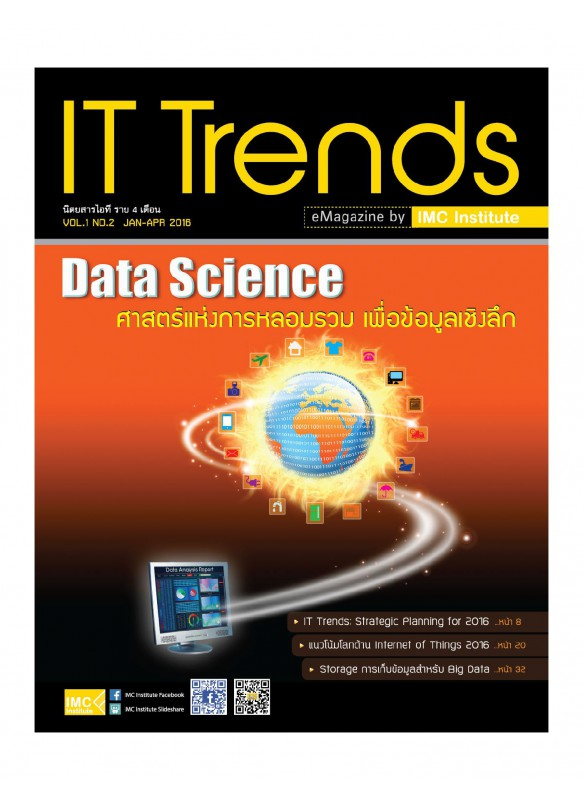 IT Trends Data Science