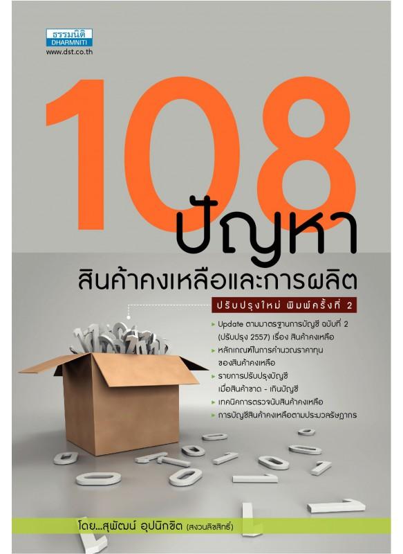 108 ปัญหาสินค้าคงเหลือและการผลิต