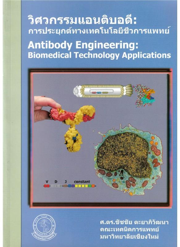 วิศวกรรมแอนติบอดี (antibody engineering) การประยุกต์ทางเทคโนโลยีชีวการแพทย์