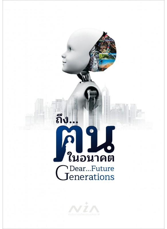 ถึงฅนในอนาคต Dear...Future Generations